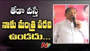 Tummala Nageshwar Rao Alerts His Followers and Party Cadre | Tummala Meeting In Sattupalli