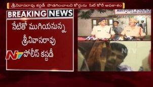 Jagan attacker Srinivasa Rao to Vishakha central jail