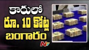కారులో రూ. 10 కోట్ల బంగారం    Police Seized 30 Kgs Gold in West Godavari District