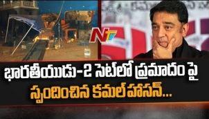 Kamal Hassan Unhappy Over Barateeyudu 2 Movie Shooting Spot Incident