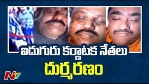 ఐదుగురు కర్ణాటక నేతలు దుర్మరణం || JDS Leaders From Karnataka Goes Missing In Sri Lanka