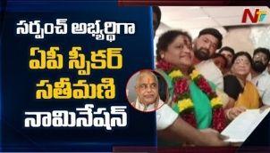 Speaker Tammineni's Wife Vani files Nomination for Thogaram Srapanch Election