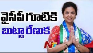మళ్లీ వైసీపీ గూటికి బుట్టా రేణుక   Butta Renuka To Join YSRCP