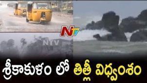 Cyclone Titli Hits Srikakulam Coast | శ్రీకాకుళం లో భారీ వర్షాలు