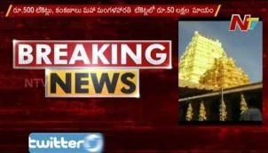 శ్రీశైలంలో అవినీతి కుంభకోణం | Huge Money Scam Reveal In Srisailam Temple