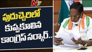 పుదుచ్చేరిలో కుప్పకూలిన కాంగ్రెస్ సర్కార్ | Congress Govt Loses Trust Vote in Puducherry