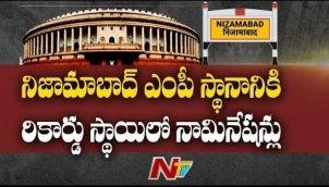 నిజామాబాద్ ఎంపీ స్థానానికి రికార్డు స్థాయిలో నామినేషన్లు || Telangana Elections