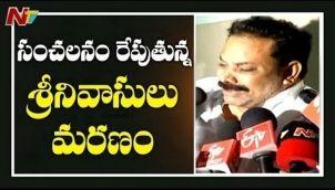 క్రైమ్ థ్రిల్లర్ ని తలపిస్తున్న వివేకహత్య కేసు ...? | Many Twists In Ys Vivekananda Demise Case