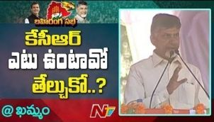 Chandrababu Naidu Fires on KCR | Rahul Gandhi Public Meeting, Khammam