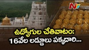 TTD Contract Employees Involved in Laddu Scam | Tirumala