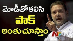 మోడీకి, భారత సైనిక దళాలకు మా పూర్తి మద్దతు ఉంటుంది | Rahul Gandhi Responds Over Pulwama Attack