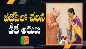 అర్ధరాత్రి బీజేపీ తీర్థం పుచ్చుకున్న డీకే అరుణ    T Congress Leader DK Aruna Joins BJP