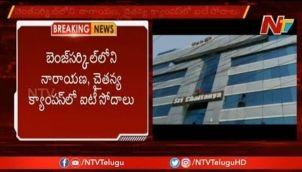 శ్రీ చైతన్య, నారాయణకి షాకిచ్చిన IT అధికారులు | IT Raids On Narayana, Sri Chaitanya Colleges