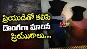 Lovers Chain Snatching and Robberies in Hyderabad