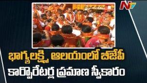 Bandi Sanjay : BJP Corporators Takes Oath At Bhagyalakshmi Temple | Charminar