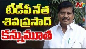 TDP Leader Siva Prasad Passed Away In Chennai   EX MP Siva Prasad Passed Away
