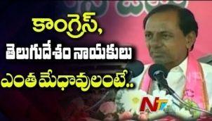 KCR Fires On CM Chandrababu Naidu Over Alliance With Congress