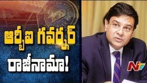 Breaking News : Urjit Patel Resigns As RBI Governor