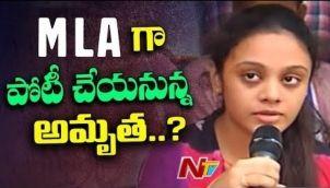 అమృతకి ఎమ్మెల్యే టికెట్టు ? | Amrutha to Contest as MLA from Nalgonda ?