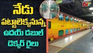 Uday Express Double Decker Train To Be Flagged Off Today | Vijayawada-Visakhapatnam