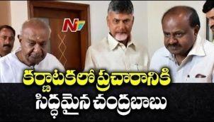 Chandrababu To Attend JDS Public Meet At Mandya    Karnataka Elections 2019