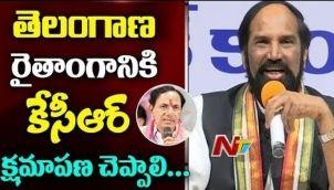 Uttam Kumar Reddy Criticizes CM KCR Over Farmers Problem | Press Meet