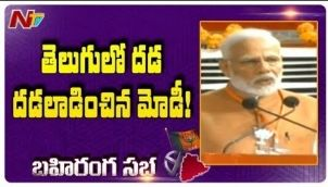 PM Narendra Modi Telugu Speech at BJP Bahiranga Sabha in LB Stadium