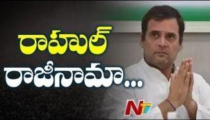 Rahul Gandhi Resigns As AICC President || Congress To Hold CWC Meeting Again