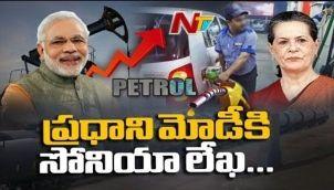 ప్రధాని మోడీకి సోనియా లేఖ | Sonia Gandhi Writes Letter to PM Modi over Petrol Price