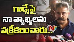 Kamal Haasan Response Over Godse Hindu Terrorist Remarks Controversy