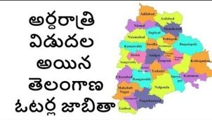Election Commission Releases Voters List of Telangana Abruptly In Night