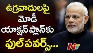 మోడీకి విపక్షాల మద్దతు | Oppositions Support PM Modi's Action Plan against Pulwama Incident