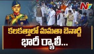 PM Modi Kolkata Tour : Mamata Banerjee Holds massive Rally