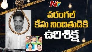వరంగల్ కేసు నిందితుడికి ఉరిశిక్ష ..! | Death Sentence To Accused Sanjay in Gorrekunta Case