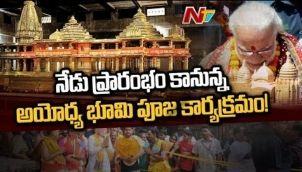 Ayodhya Ram Mandir Bhoomi Puja To Begin From Today