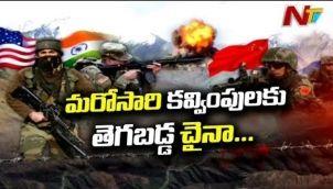 భారీ బలగాలతో చైనా మరోసారి కవ్వింపు చర్యలు ! India China Border Tension
