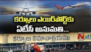 Kurnool Airport: Good News To People Of Kurnool || Regular Passenger Flights To Start Soon