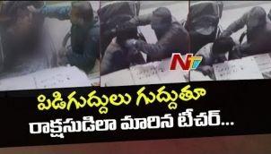 CCTV Footage : చిన్న పిల్లలను చితకబాదిన టీచర్