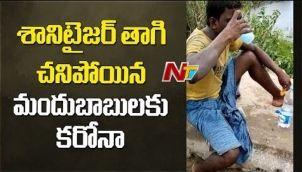 శానిటైజర్ తాగిన మందుబాబులకు కరోనా పాజిటివ్ ! Kurichedu Sanitizer Incident Updates