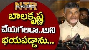 ఎన్టీఆర్ బయోపిక్ తో బాలకృష్ణ చరిత్ర తిరగరాశాడు | Chandrababu Naidu Praises Balakrishna and Sr NTR