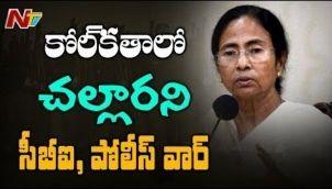 కోల్కతాలో చల్లారని సీబీఐ, పోలీస్ వార్   CBI Director Reaches Delhi   Mamata Banerjee Vs CBI