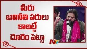Pawan Kalyan Gives Strong Warning to TDP MLAs and MPs | Janasena Porata Yatra