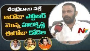 Chandrababu Cheats NTR And Kodela Siva Prasad Rao: Kodali Nani