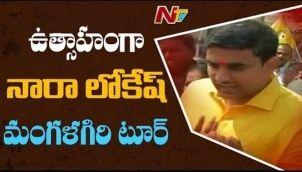 ఉత్సాహంగా సాగుతున్న మంత్రి లోకేష్ మంగళగిరి టూర్    Lokesh Election Campaign At Mangalagiri