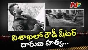 విశాఖలో రౌడీ షీటర్ బండ రెడ్డి దారుణ హత్య | Rowdy Sheeter Banda Reddy Brutally Murdered in Vizag