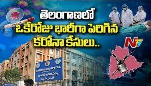 తెలంగాణలో రోజు రోజుకు పెరుగుతున్న కరోనా కేసులు | Corona Positive Cases Increase In Telangana