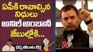 PM Modi Failed to Fulfill Promises made to AP - Rahul Gandhi | Dharma Porata Deeksha