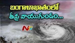 తుపాన్ గా మారిన తీవ్ర వాయుగుండం | IMD Issued Cyclone Alert For Odisha, coastal Andhra Pradesh
