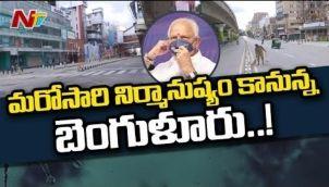 మరో సారి లాక్ డౌన్ ! Complete Lockdown For 7 Days In Bangalore Due To Corona Cases Spike
