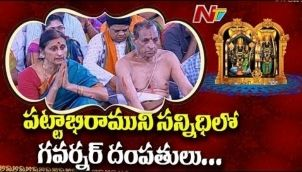 Governor Narasimhan Couple Attends Sri Rama Pattabhishekam At Bhadrachalam
